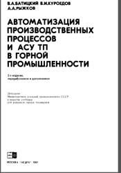 Автоматизация производственных процессов и АСУ ТП в горной промышленности