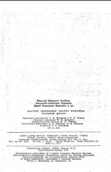 Краткий справочник горного инженера угольной шахты