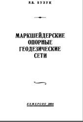 Маркшейдерские опорные геодезические сети