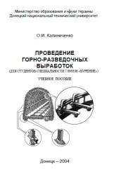 Проведение горноразведочных выработок Калиниченко