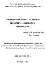 Теоретические основы и расчеты транспорта энергоемких производств