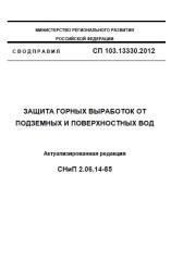 Защита горных выработок от подземных и поверхностных вод (СНиП 2.06.14-85 действующая редакция)