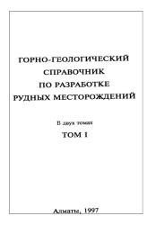 Горно-геологический справочник по разработке рудных месторождений