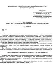 Инструкция по эксплуатации стальных канатов в шахтных стволах (рд 03-439-02)