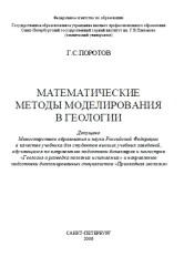 Математические методы моделирования в геологии