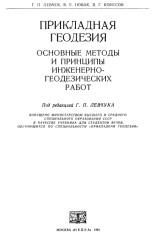 Прикладная геодезия: Основные методы и принципы инженерно-геодезических работ