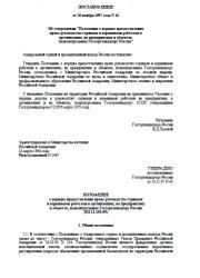 положение о порядке предоставления права руководства горными и взрывными работами в организациях, на предприятиях и объектах, подконтрольных Госгортехнадзору России РД 13-193-98