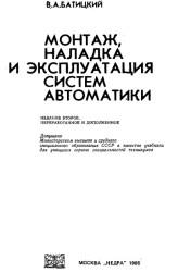 Монтаж, наладка и эксплуатация систем автоматики