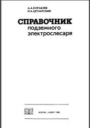 Справочник подземного электрослесаря