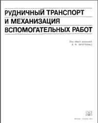 Рудничный транспорт и механизация вспомогательных работ, Братченко
