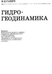 Гидрогеодинамика, Гавич
