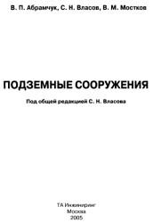 Абрамчук, Подземные сооружения