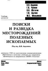 Поиск и разведка месторождений полезных ископаемых, Авдонин