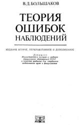 Теория ошибок наблюдений, Большаков