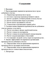 Курсовая по организации и планированию горного производства