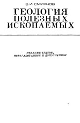 Геология полезных ископаемых, Смирнов