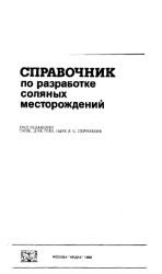 Справочник по разработке соляных месторождений