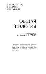 Общая геология, Якушова
