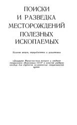 Поиски и разведка месторождений полезных ископаемых, Погребицкий