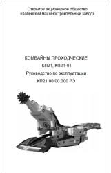 Комбайн проходческий кп21, кп21-01