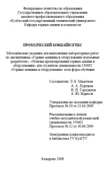 Проходческий комбайн 1гпкс, методические указания к лабораторной