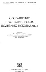 Обогащение неметаллических полезных ископаемых Коваленко