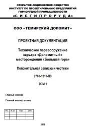 Техническое перевооружение карьера Доломитный месторождения Большая гора
