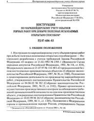 Инструкция по маркшейдерскому учету объемов горных работ при добыче полезных ископаемых открытым способом, РД 07-604-03
