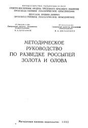 Методическое руководство по разведке россыпей золота и олова