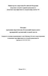 Методика проведения энергетических обследований (энергоаудита) предприятий и организаций угольной отрасли