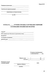Журнал бурения скважин, разбуривания уширений в основании скважин или оболочек