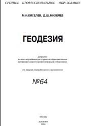 Геодезия, Киселев