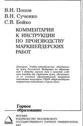 комментарии к инструкции по производству маркшейдерских работ