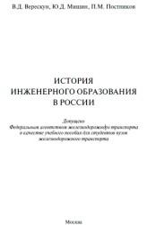История инженерного образования в России