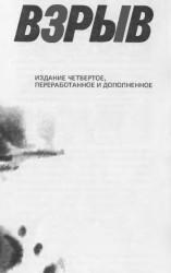 Взрыв, Покровский