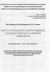 Месторождения благородных, радиоактивных и редких металлов, Бойцов