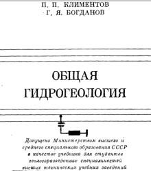 Общая гидрогеология, Климентов