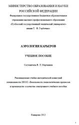 Аэрология карьеров, мартьянов