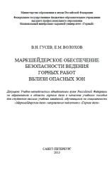 Маркшейдерское обеспечение безопасности ведения горных работ вблизи опасных зон
