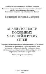 Анализ точности подземных маркшейдерских сетей, Зверичев