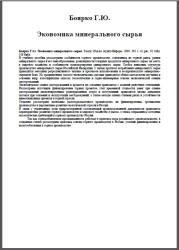 Экономика минерального сырья, Боярко