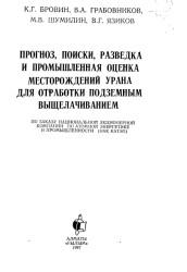 Прогноз, поиск, разведка и промышленная оценка месторождений урана для отработки подземным выщелачиванием