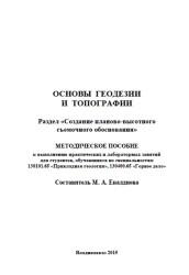 Основы геодезии и топографии, лабораторные и практические занятия