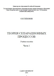 Теория сепарационных процессов