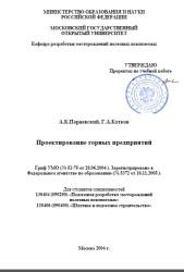 Проектирование горных предприятий Порцевский