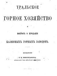 Уральское горное хозяйство и вопрос о продаже казенных горных заводов