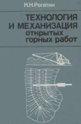 Технология и механизация открытых горных работ