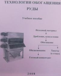 Технология обогащения руды
