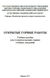Открытые горные работы Шамсутдинов