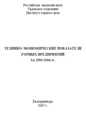 Технико-экономические показатели горных предприятий